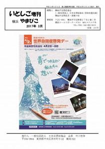 2017-03表紙