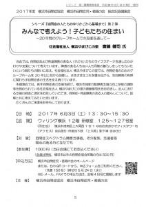 会報2017-03月号3