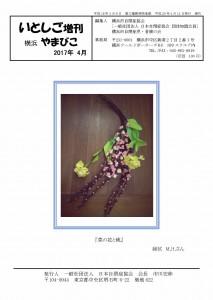 会報2017-4月号表紙