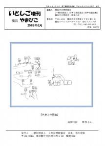 横浜やまびこ6月号表紙