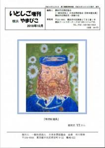 会報10月号表紙