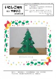 12月号表紙JPEG