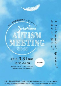AUTISM MEETING_A4_1