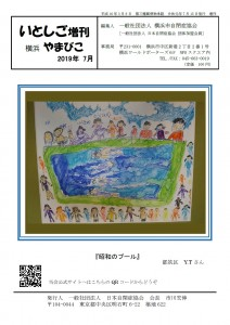 会報7月号表紙