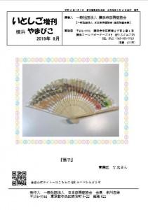 会報9月号表紙