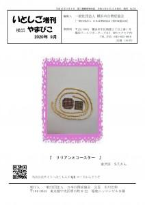 横浜やまびこ9月号表紙